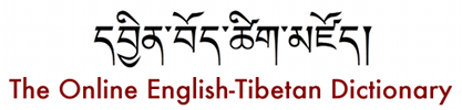 The Online English-Tibetan Dictionary